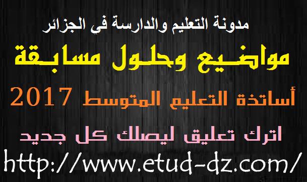كل ما يخص من مواضيع و اسئلة مسابقة  الاساتذة  ابتدائي و متوسط وثانوي  - صفحة 2 %25D9%2585%25D9%2588%25D8%25A7%25D8%25B6%25D9%258A%25D8%25B9%2B%25D9%2588%25D8%25AD%25D9%2584%25D9%2588%25D9%2584%2B%25D9%2585%25D8%25B3%25D8%25A7%25D8%25A8%25D9%2582%25D8%25A9%2B%25D8%25AA%25D9%2588%25D8%25B8%25D9%258A%25D9%2581%2B%25D8%25A7%25D8%25B3%25D8%25A7%25D8%25AA%25D8%25B0%25D8%25A9%2B%25D8%25A7%25D9%2584%25D8%25AA%25D8%25B9%25D9%2584%25D9%258A%25D9%2585%2B%25D8%25A7%25D9%2584%25D9%2585%25D8%25AA%25D9%2588%25D8%25B3%25D8%25B7%2B2017