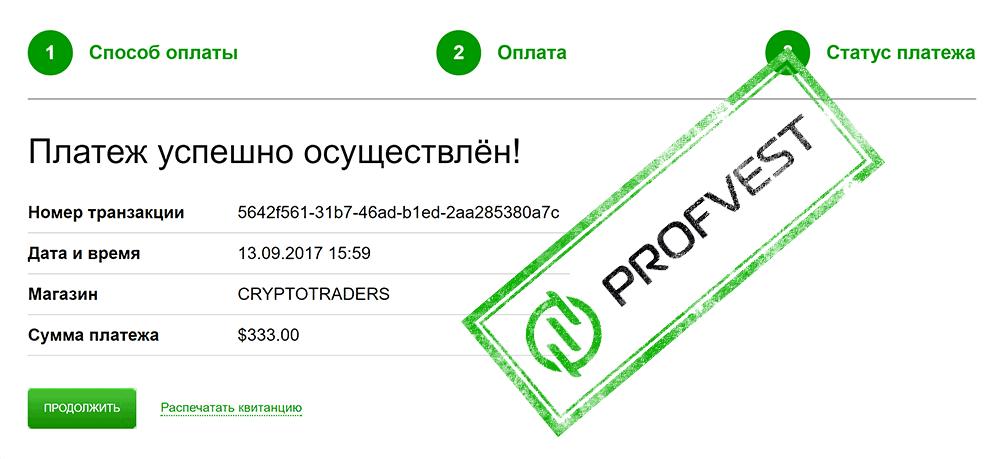 Депозит в CryptoTraders