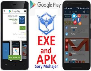 برنامج مدونتي exe and apk حمله الان من جوجل بلاي