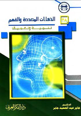 تحميل كتاب الذكاءات المتعددة والفهم - جابر عبد الحميد جابر