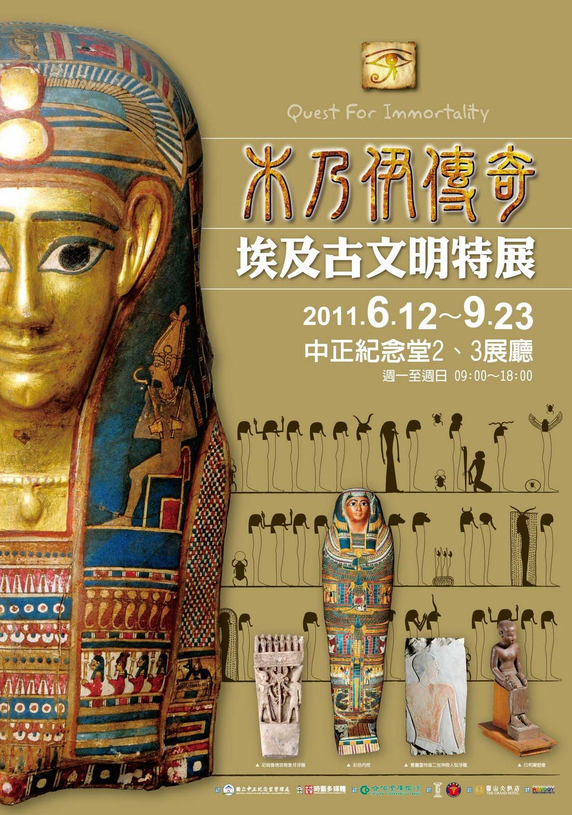 藍色微風: 埃及古文明特展 Quest For Immortality - 令人著迷的古埃及文化