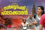 Sarvopari Palakkaran 2017 Malayalam Movie Watch Online