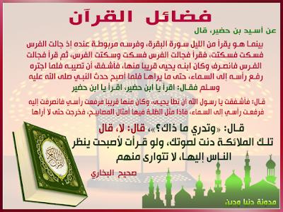 فضل قراءة القرآن -3