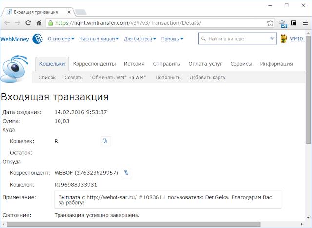 WEBOF-SAR - выплата на WebMoney от 14.02.2016 года