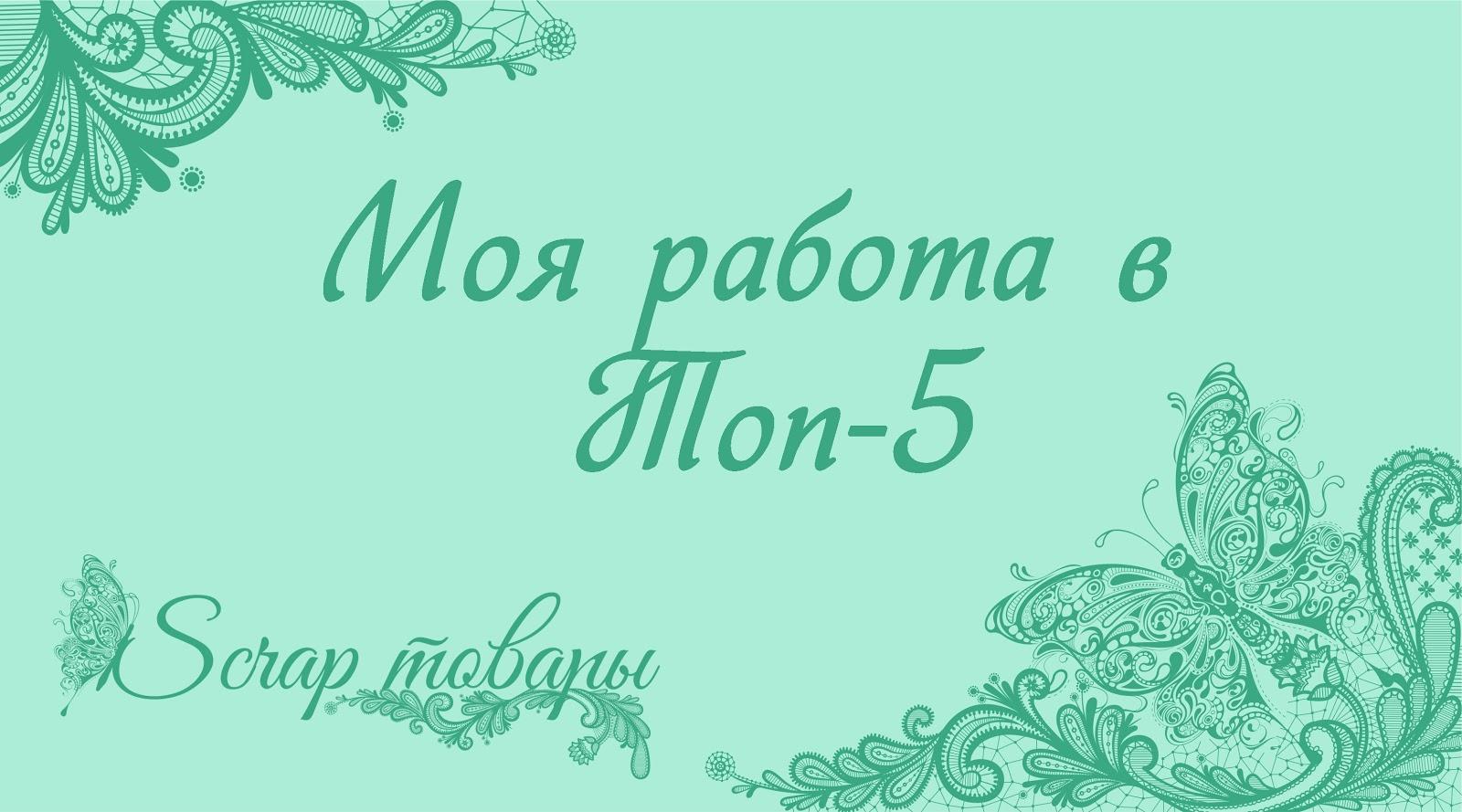 ТОП 5