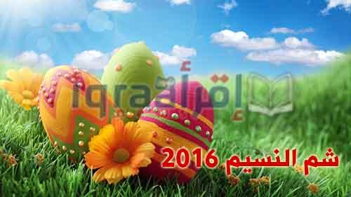 """صور شم النسيم 2016 , أجمل وأحلى صور ورسائل الاحتفال بعيد """"شم النسيم 2016"""" اليوم"""