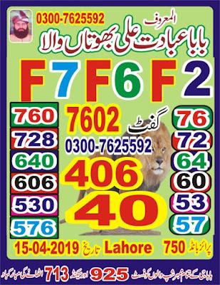 Prize Bond Guess Paper Free Game 750 Bond Darw In pakistan