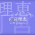 再也不怕50音!釘宮理惠日語五十音超萌教學