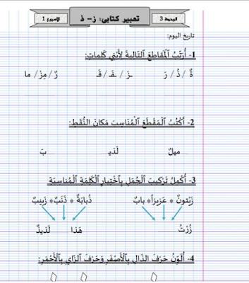 نموذج للتعبير الكتابي باعتماد الكتابة التفاعلية المستوى الأول و الثاني