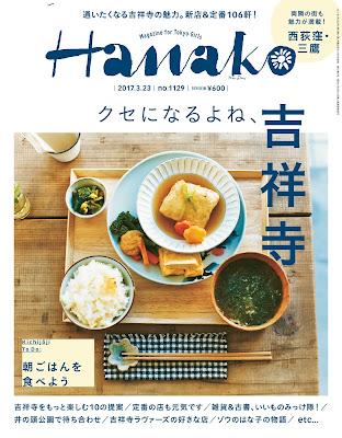 [雑誌] Hanako (ハナコ) 2017年03月23日号 No.1129 Raw Download