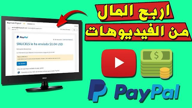 اربح المال من مشاهدة الفيديوهات من موقع Baymack + إثبات الدفع