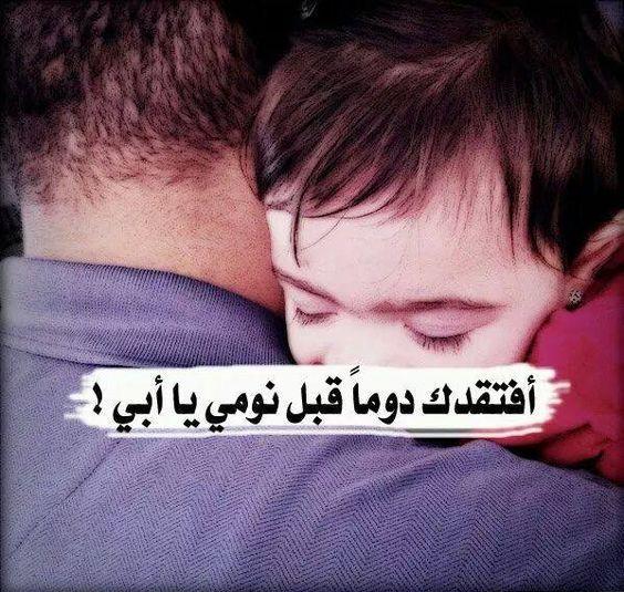 حنان الأب رمزيات عن الاب وبنته Makusia Images
