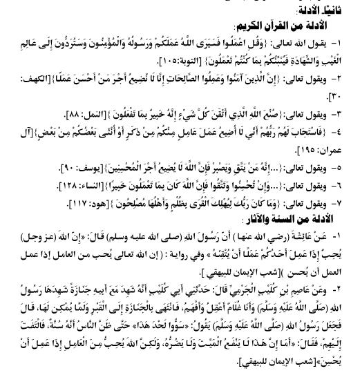 خطبة الجمعة مكتوبة بعنوان الإتقان سبيل الأمم المتحضرة 20 2
