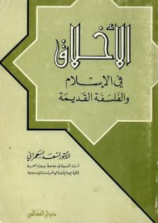 تحميل الأخلاق في الاسلام والفلسفة القديمة - أسعد السحمراني pdf