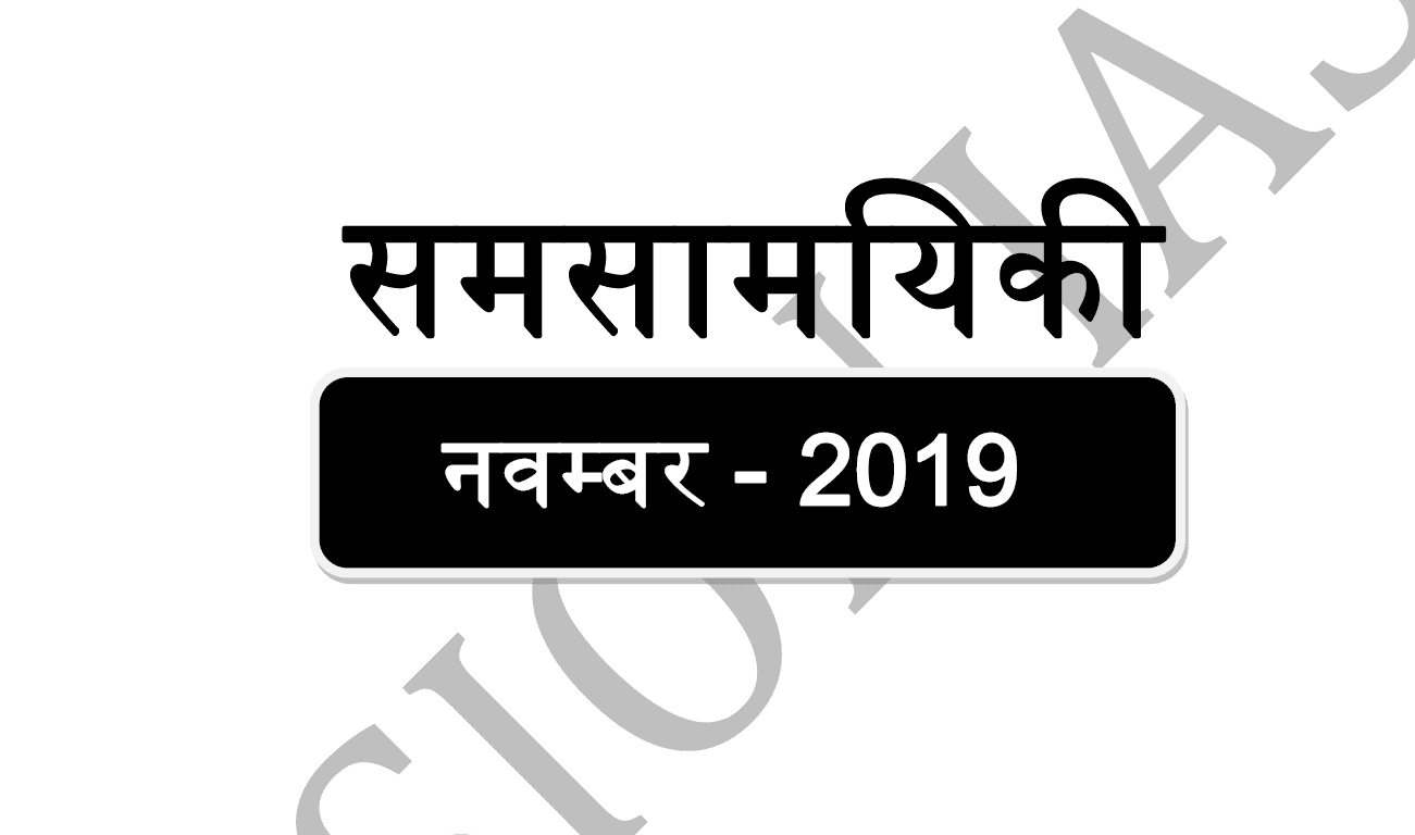 Vision IAS Current Affairs Hindi November 2019
