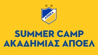 Ακαδημία ΑΠΟΕΛ:  Summer Camp 2017