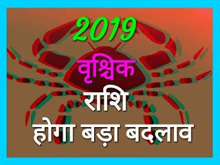 2019 वृश्चिक राशि]कैसा रहेगा पूरा साल scorpio horoscope