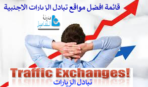 https://tafasile.blogspot.com/2017/01/traffic-exchange.html