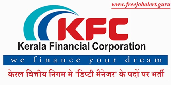 Kerala Financial Corporation, KFC Thiruvananthapura, KFC, Deputy Manager, Graduation, Kerala, Latest Jobs, KFC logo