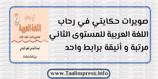 صويرات حكايتي في رحاب اللغة العربية للمستوى الثاني مرتبة و أنيقة برابط واحد