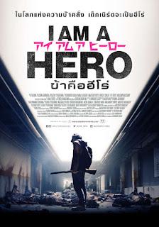 I Am A Hero (2016) ข้าคือฮีโร่ [พากย์ไทย+ซับไทย]