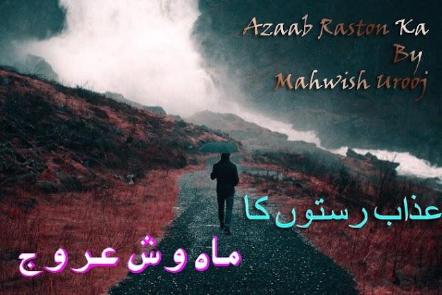 Azab Raston Ka Episode 1 By Mahwish Urooj Pdf Free Download