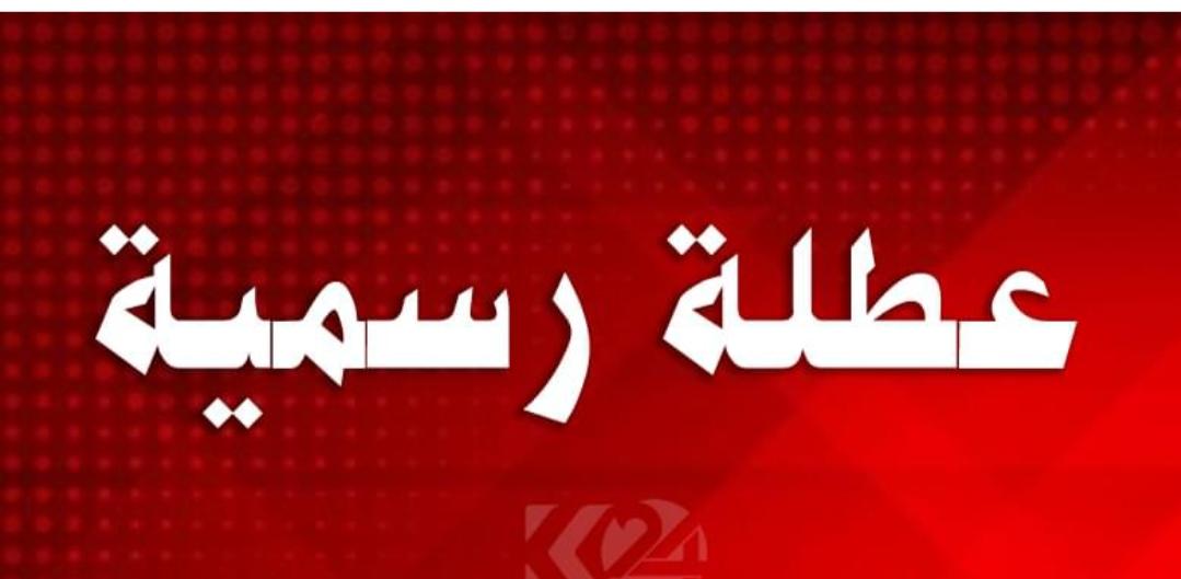 الحكومة المصرية تعلن الاثنين المقبل ٧ يناير ٢٠١٩ اجازة رسمية لجميع العاملين بالدوله