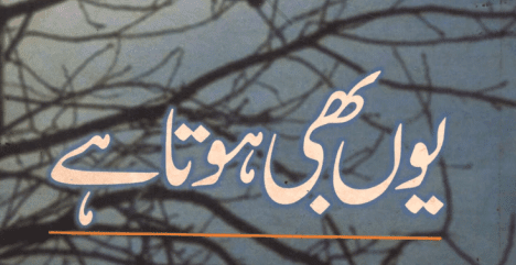 Novels, Urdu, Urdu novels, Urdu Books, free urdu novels,