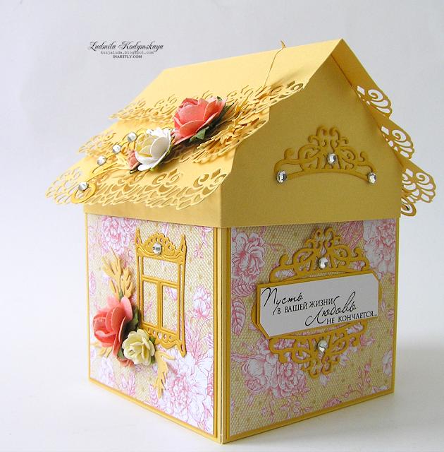 Открытка домик на свадьбу