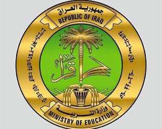 مرشحات المواد الامتحانية للمتقدمين للاشراف التربوي و الاختصاصي لسنة 2016