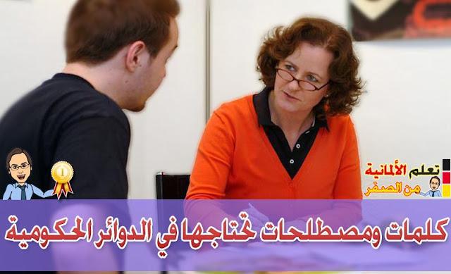 أهم الكلمات والمصطلحات التي تحتاجها في الدوائر الحكومية الألمانية مترجمة للعربية