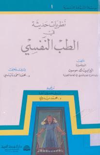تحميل كتاب نظريات حديثة في الطب النفسي - اليزابيت ك.موسون pdf