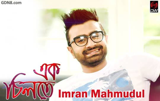EK CHILTE LYRICS - IMRAN Bangla Song
