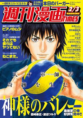 [雑誌] 週刊漫画TIMES 2017年02月03号 [Manga Times 2017-02-03] Raw Download
