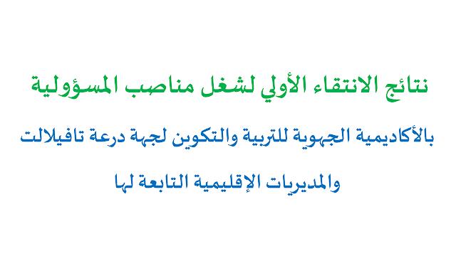 نتائج الانتقاء الأولي لشغل مناصب المسؤولية بأكاديمية درعة تافيلالت والمديريات الإقليمية التابعة لها