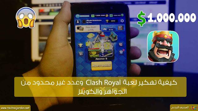 تهكير لعبة Clash Royal وعدد غير محدود من الجواهر والكوينز ، موقع المحترف اﻷردني ، المحترف اﻷردني ، عبد الرحمن وصفي ، Abdullrahman Wasfi