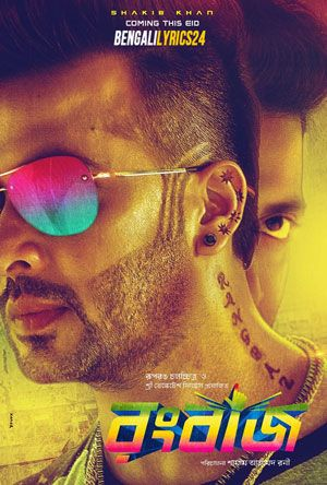 Rangbaaz, 2017, Movie,  Shakib Khan, Bubly, MP3 Songs, Wikipedia