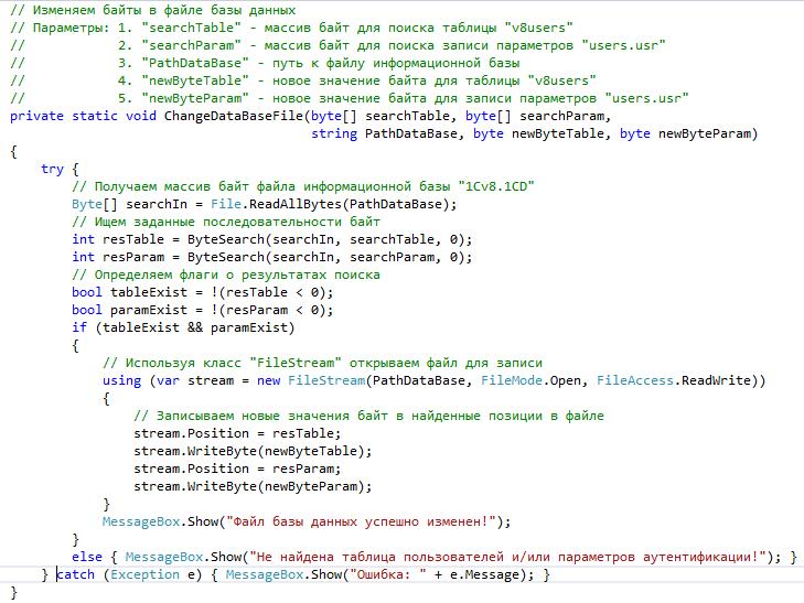 Модификация файла информационной базы для сброса учетных записей