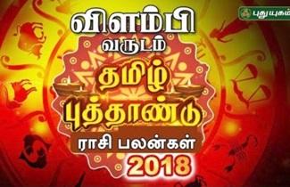 Tamil Puthaandu Palangal 2018 | Puthuyugam Tv
