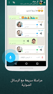 تحميل واتساب 2017 whatsapp الجديد