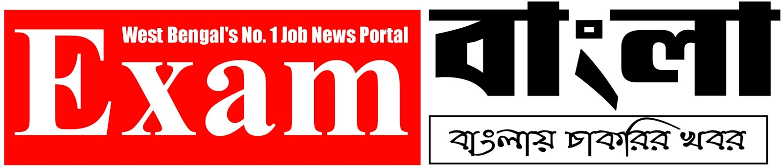 ExamBangla.com : West Bengal's No. 1 Job News Portal