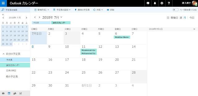 Outlookカレンダーの「誕生日」削除方法「ベータ版を使ってみる」をOFF