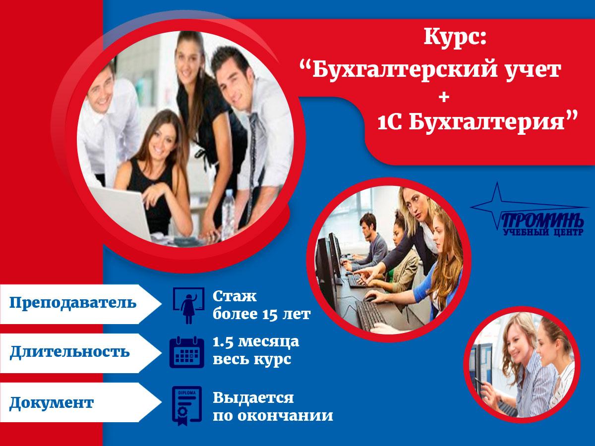 программа 1с бухгалтерия онлайн обучение бесплатно