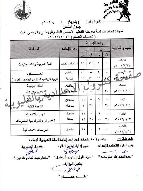 جدول امتحانات الصف الثالث الاعدادى 2017 الترم الأول محافظة القليوبية