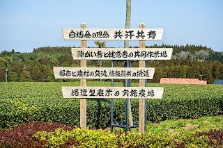 花の木農場の看板
