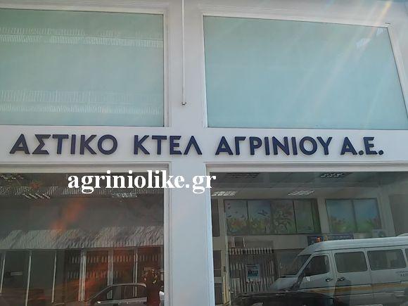 Αποτέλεσμα εικόνας για agriniolike κτελ