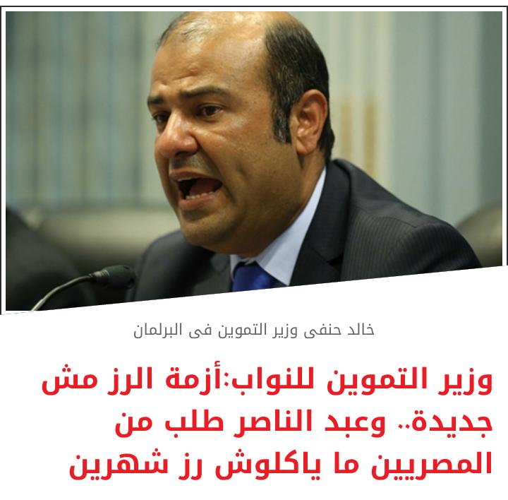 وزير التموين للنواب قلة الارز ازمة قديمة وعبد الناصر  طالب المصريين بعدم اكل الارز لشهرين