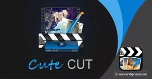 تحميل برنامج cute cut pro مهكر للاندرويد اخر اصدار