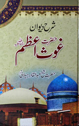 Shara Deewan Hazrat Ghous e Azam Urdu Islamic Book Free Download