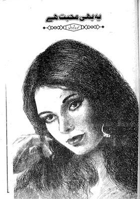 Yeh bhi mohabbat hai novel by Mehriya Sher Dil pdf